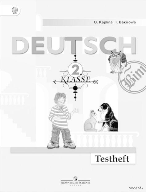 Немецкий язык. 2 класс. Контрольные задания — фото, картинка