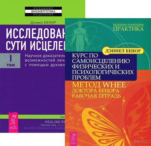 Исследование сути исцеления. Курс по самоисцелению (комплект из 2-х книг) — фото, картинка
