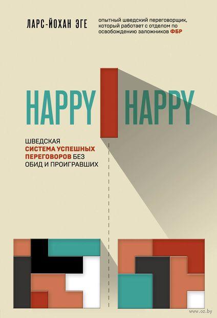 Happy-happy. Шведская система успешных переговоров без обид и проигравших — фото, картинка
