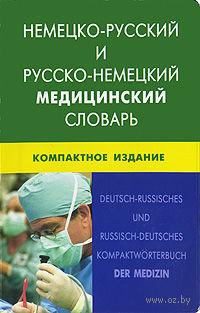 Немецко-русский и русско-немецкий медицинский словарь. И. Марковина, Елена Логинова