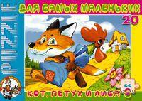 "Пазл Maxi ""Кот, петух и лиса"" (20 элементов)"