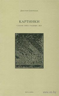Картинки. Стихи трех разных лет. Дмитрий Северюхин