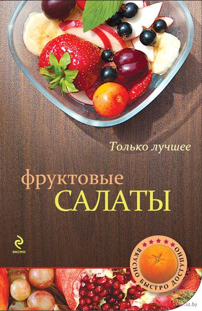 Фруктовые салаты — фото, картинка