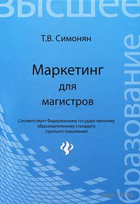 Маркетинг для магистров. Татьяна Симонян