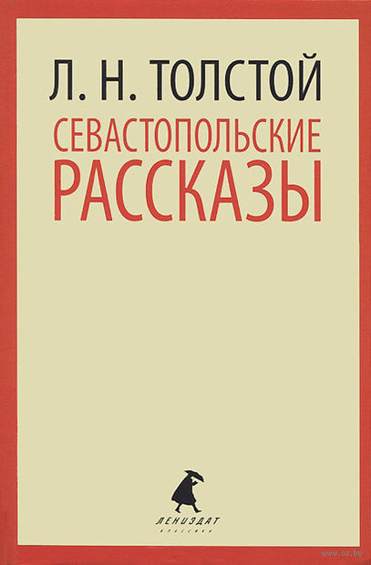 Севастопольские рассказы (м). Лев Толстой