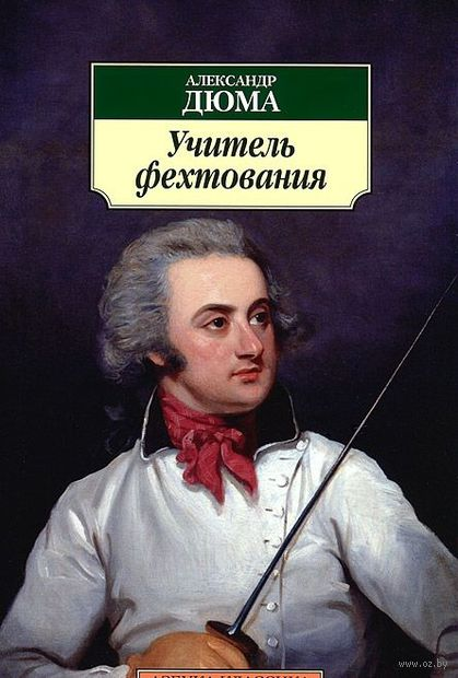 Учитель фехтования (м). Александр Дюма (отец)