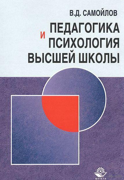 Педагогика и психология высшей школы. Андрогогическая парадигма. Василий Самойлов