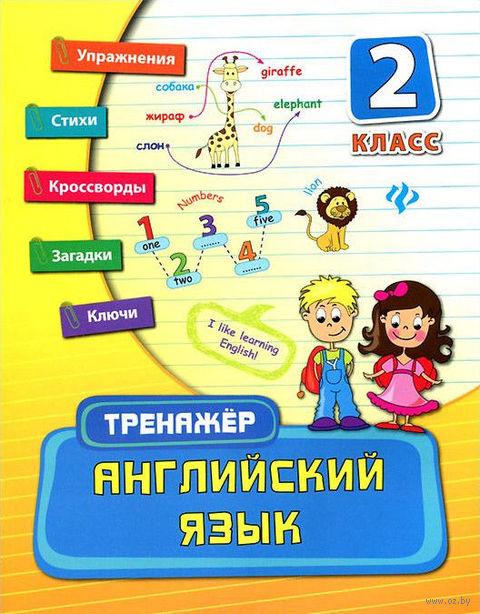 Английский язык. 2 класс. Юлия Ткаченко