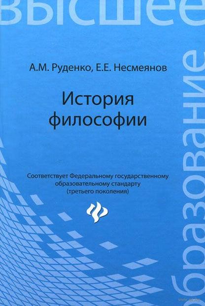 История философии. Андрей Руденко, Евгений Несмеянов