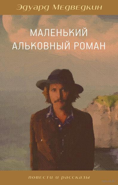 Маленький альковный роман. Эдуард Медведкин