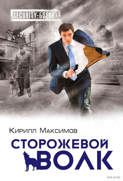 Сторожевой волк (м). Кирилл Максимов
