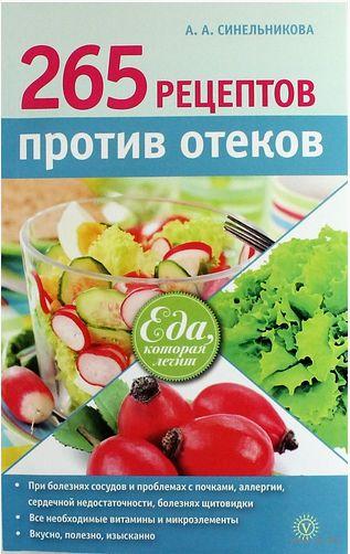 265 рецептов против отеков. А. Синельникова