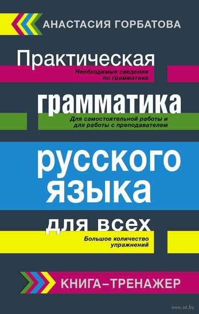 Практическая грамматика русского языка для всех. Книга-тренажер — фото, картинка