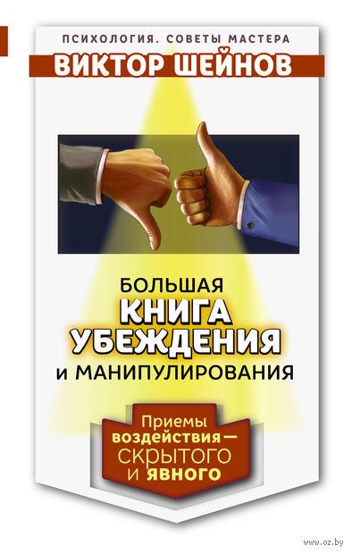 Большая книга убеждения и манипулирования. Виктор Шейнов
