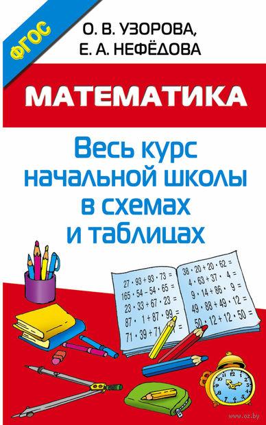 Математика. Весь курс начальной школы в схемах и таблицах. Ольга Узорова, Елена Нефедова