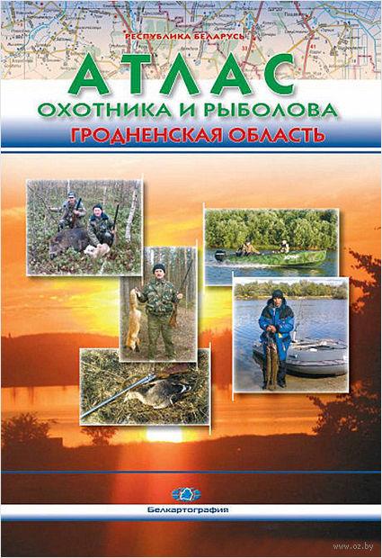 Атлас охотника и рыболова. Гродненская область