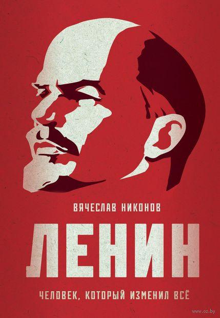 Ленин. Человек, который изменил все — фото, картинка