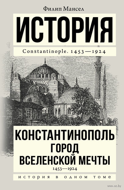 Константинополь 1453-1924 — фото, картинка