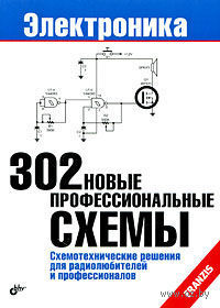 302 новые профессиональные схемы — фото, картинка