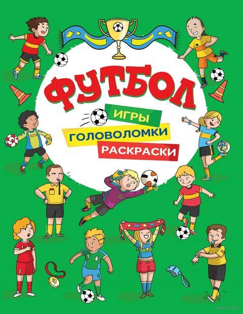 Футбол. Игры, раскраски, головоломки (зелёная) — фото, картинка