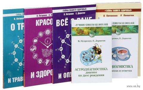 Книги о здоровье. Комплект из 7 книг — фото, картинка