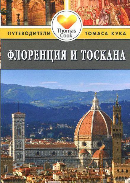 Флоренция и Тоскана. Путеводитель. Рассел Чемберлен