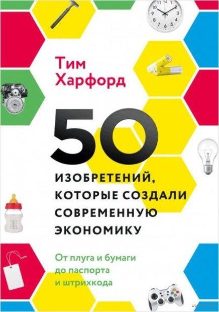 50 изобретений, которые создали современную экономику — фото, картинка