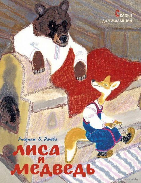 Лиса и медведь. Сказки для малышей — фото, картинка