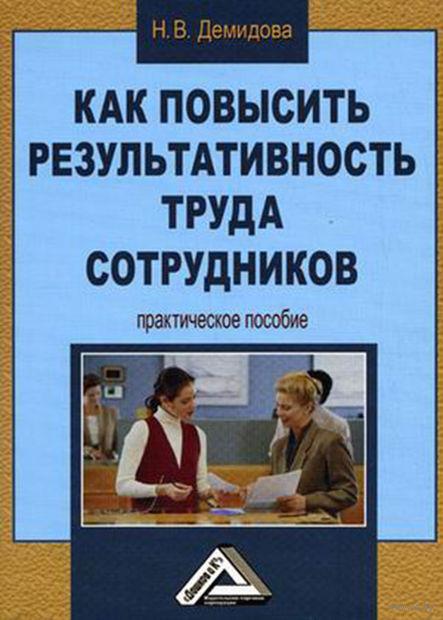 Как повысить результативность труда сотрудников. Н. Демидова