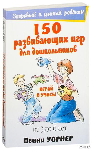 150 развивающих игр для дошкольников. Пенни Уорнер