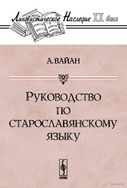 Руководство по старославянскому языку. Андре Вайан
