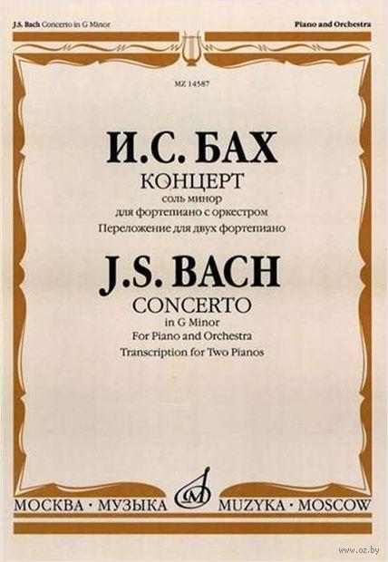 Бах. Концерт соль минор для фортепиано с оркестром. Переложение для двух фортепиано — фото, картинка