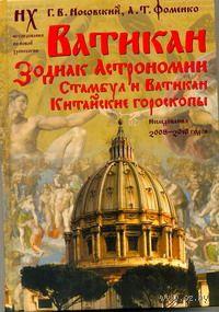 Ватикан. Зодиак Астрономии. Стамбул и Ватикан. Китайские гороскопы. Глеб Носовский
