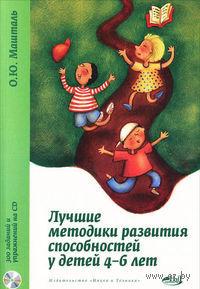 Лучшие методики развития способностей у детей 4-6лет (+ CD). Ольга Машталь