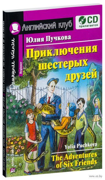 Приключения шестерых друзей (+ CD). Юлия Пучкова