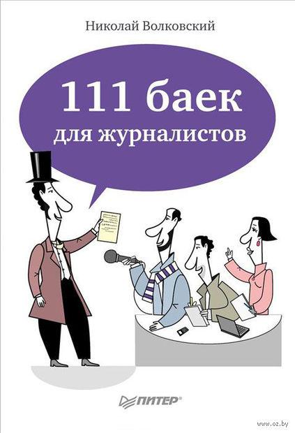 111 баек для журналистов. Николай Волковский