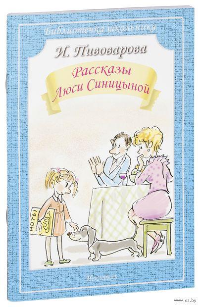 Рассказы Люси Синицыной. Ирина Пивоварова