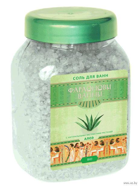 """Соль для ванн """"Фараоновы ванны"""" Bio с экстрактом алоэ (1 кг)"""