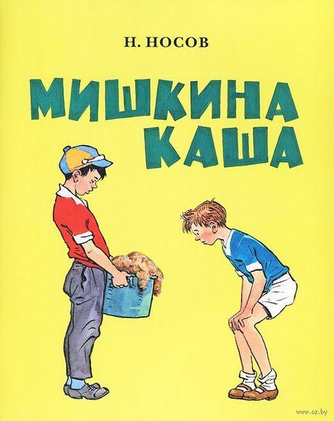 Мишкина каша. Николай Носов