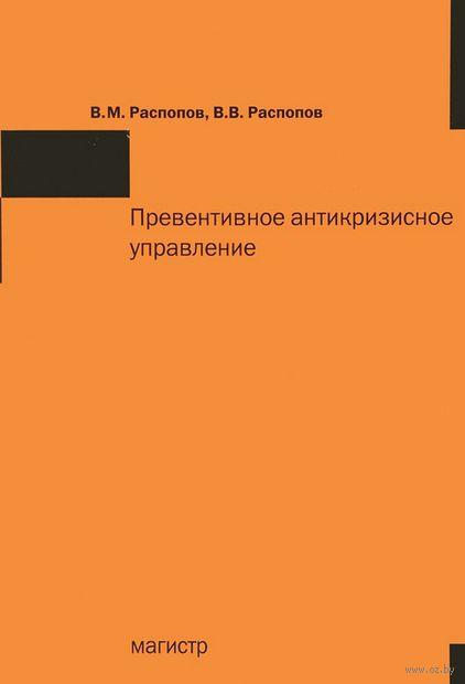 Превентивное антикризисное управление. Владимир Распопов, В. Распопов
