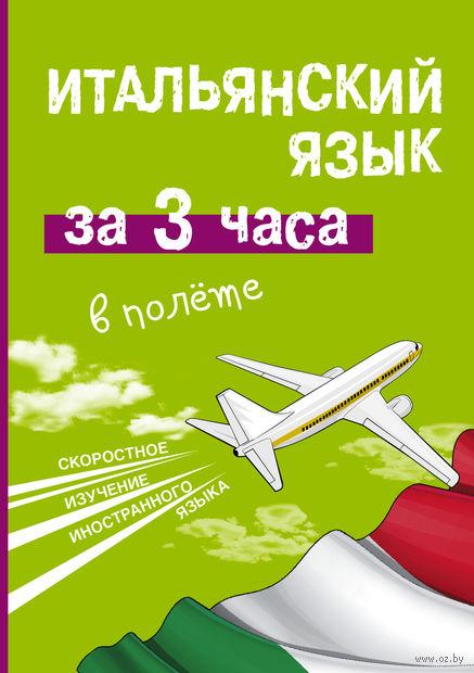 Итальянский язык за 3 часа в полете. А. Киселева