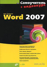 Самоучитель Word 2007 (+ Видеокурс на CD). Лада Рудикова