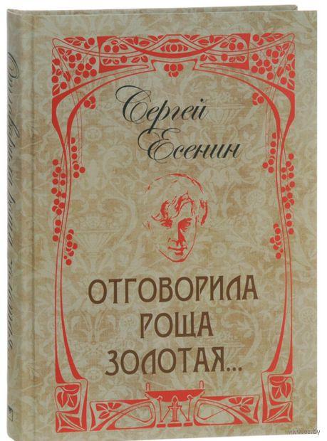 Отговорила роща золотая.... Сергей Есенин