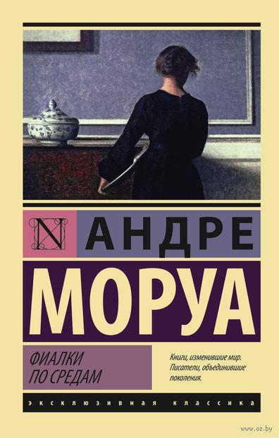 Фиалки по средам (м). Андре Моруа