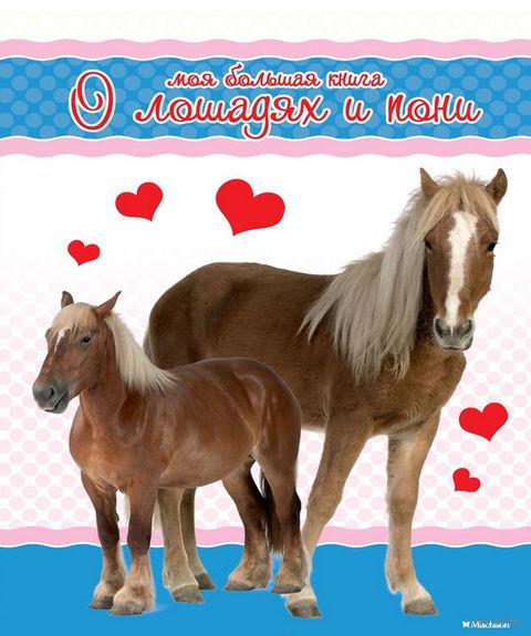 Моя большая книга о лошадях и пони. Натали Коэ