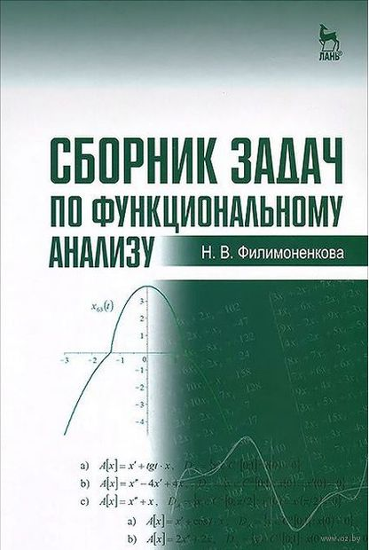 Сборник задач по функциональному анализу. Н. Филимоненкова