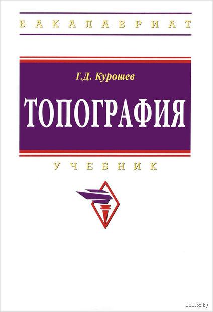 Топография. Герман Курошев