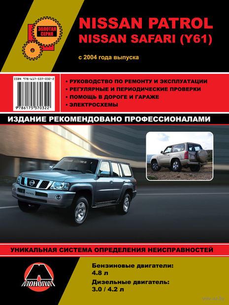 Nissan Patrol / Nissan Safari (Y61) c 2004 г. Руководство по ремонту и эксплуатации
