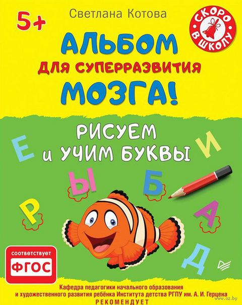 Альбом для суперразвития мозга! Рисуем и учим буквы. Светлана  Котова