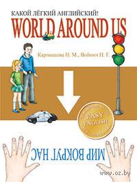Какой легкий английский! World around Us. Н. Войнич, Н. Карпышева